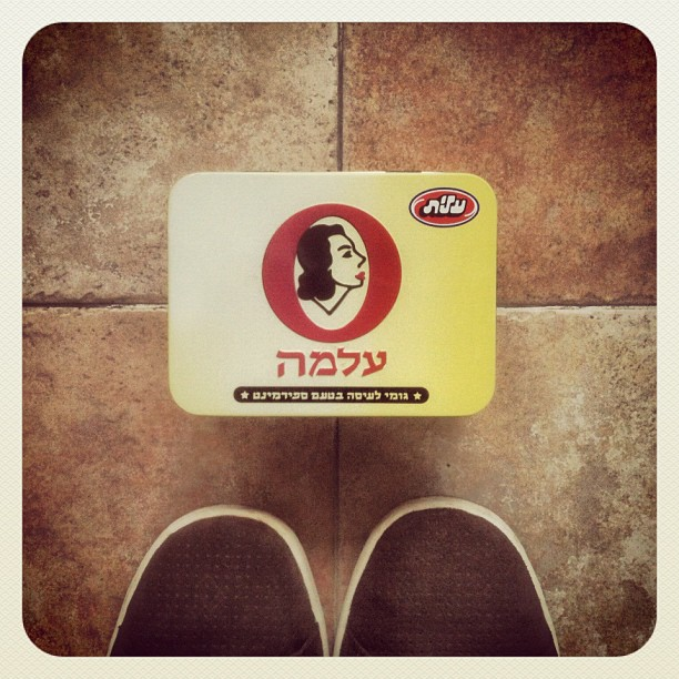 Vintage Israeli chewing gum. Limited Edition Box.