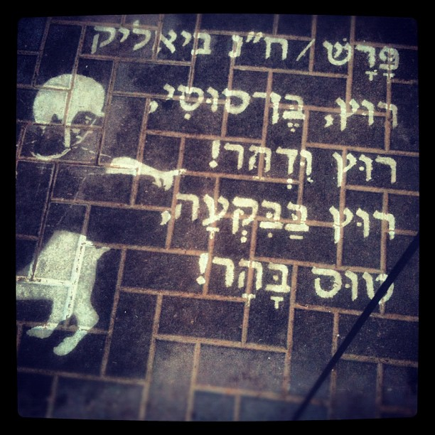 Street poem. One of Israel's best known children poem/song burnt onto the ground.